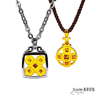 J code真愛密碼金飾 積五路財黃金/純銀成對墜子 送項鍊
