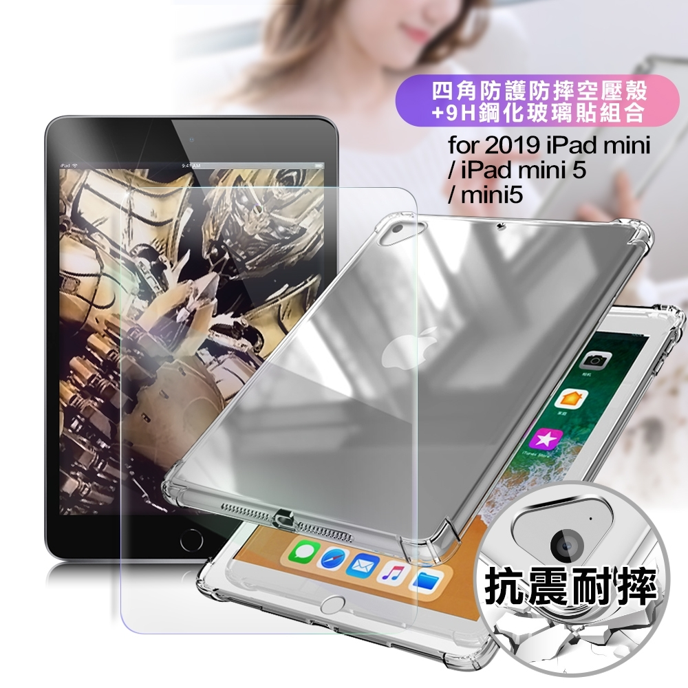 AISURE for 2019 iPad mini/ mini5四角防摔空壓殼+鋼化玻璃貼