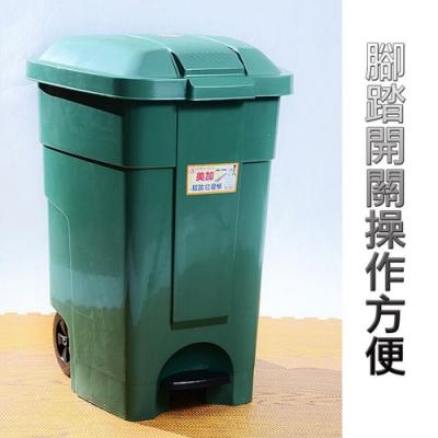 生活king-美加移動式垃圾桶-93L(附輪)