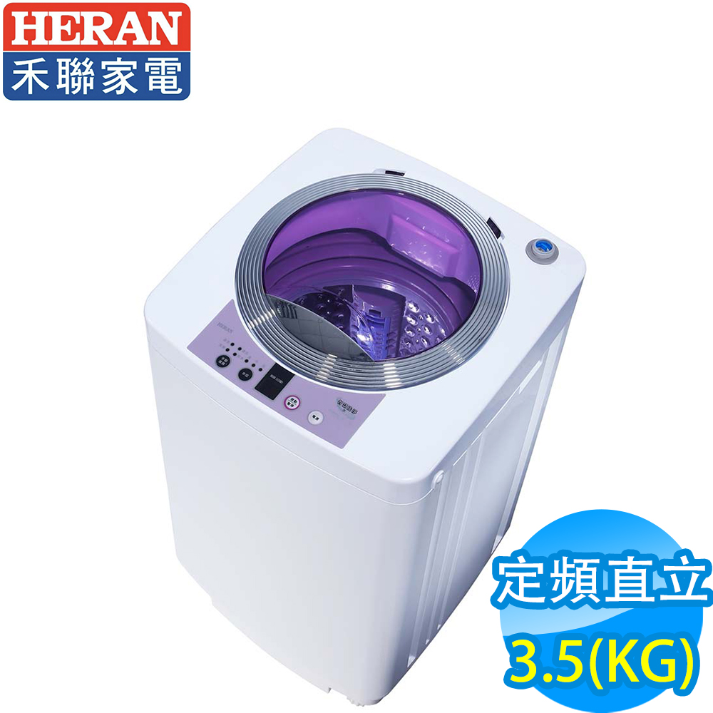 HERAN 禾聯 3.5KG 定頻直立式 全自動洗衣機 HWM-0451