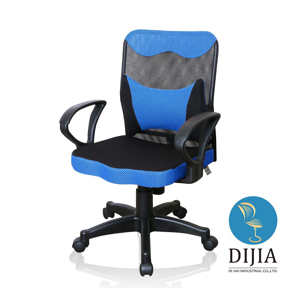 椅子夢工廠 希拉電腦椅/辦公椅(三色任選)