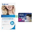Protis普麗斯 3D牙托式深層牙齒美白長效組 5-7天(送美白貼片7天)
