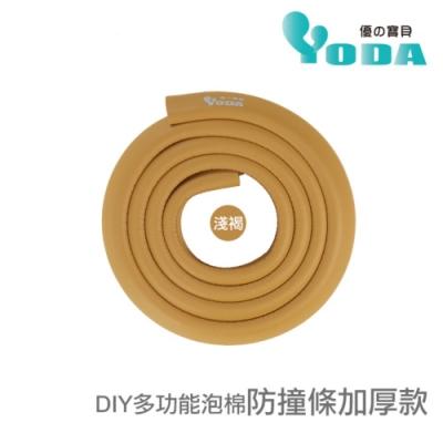 YoDa DIY多功能泡棉防撞條加厚款-淺褐色