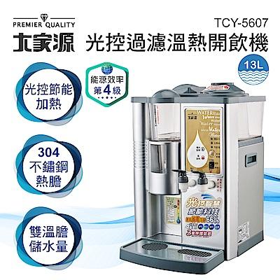 大家源13L 光控全自動過濾溫熱開飲機(TCY-5607)