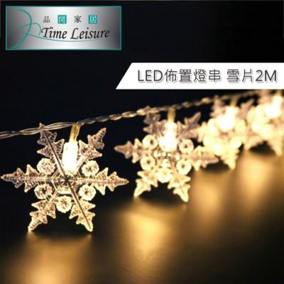 Time Leisure LED派對佈置 聖誕燈飾燈串(USB雪片/暖白/2M)