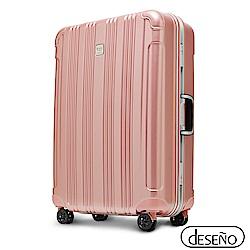 Deseno 酷比旅箱II-28吋輕量深鋁框行李箱-玫瑰銀
