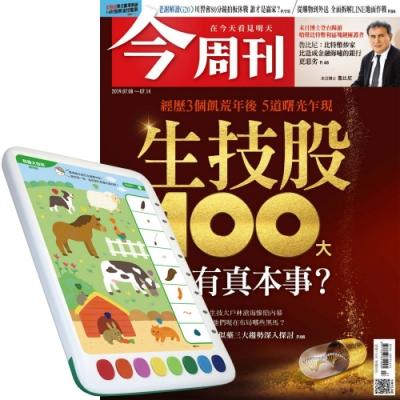 今周刊(半年26期)+ 青林5G智能學習寶第一輯:啟蒙版 + 進階版 + 強化版