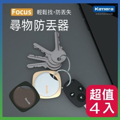 【四入組】Nutale Focus F9X 藍牙尋物防丟器 智能藍牙一鍵尋物 雙向找尋 地圖定位 尋找手機