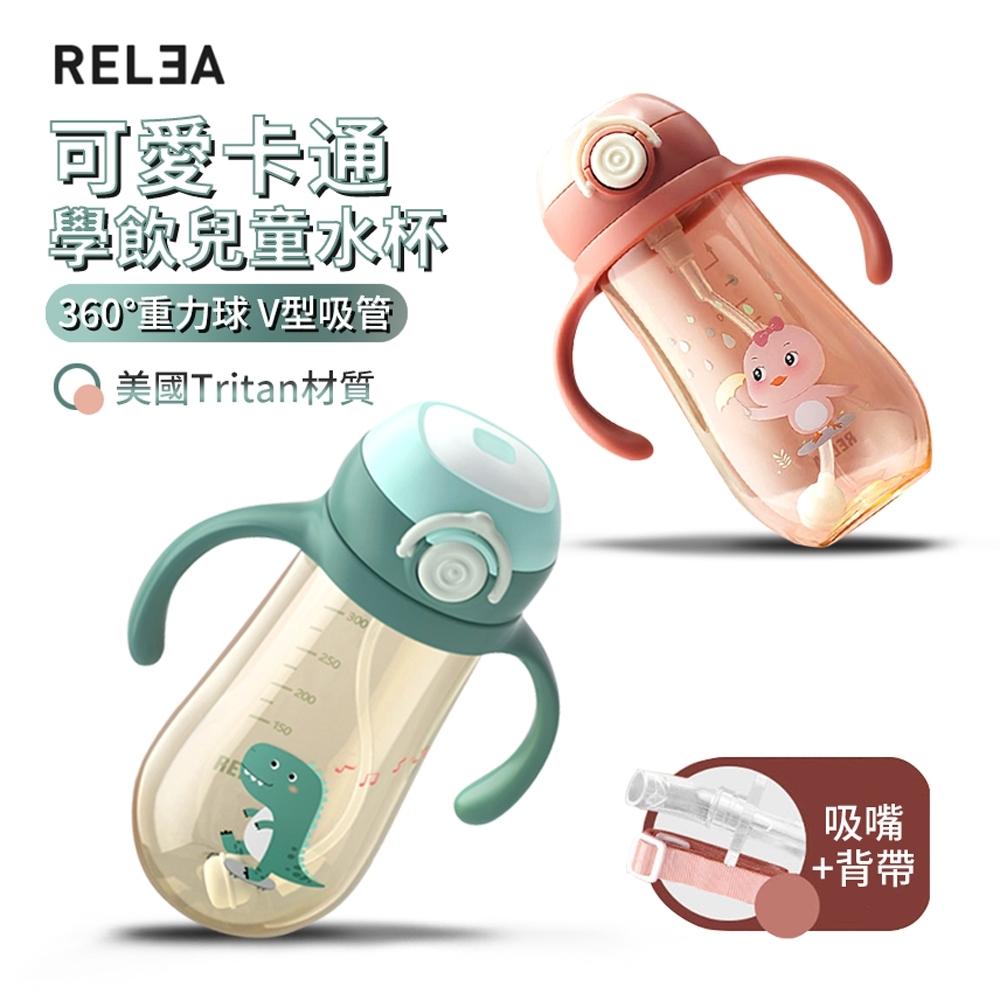 RELEA 可愛卡通兒童背帶水瓶 寶寶學飲吸管杯 平行輸入 450ML 共2色(快)