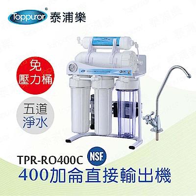 【Toppuror 泰浦樂】400加侖 直接輸出機(TPR-RO004C)_本含基本安裝