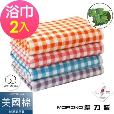 (超值2條組) MORINO摩力諾 MIT美國棉抗菌消臭方格漸層浴巾/海灘巾