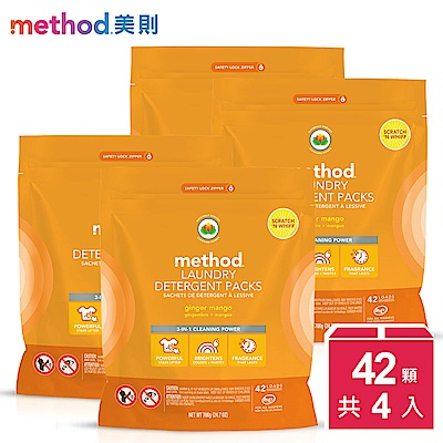 method 美則 4倍濃縮香水洗衣膠囊-夏日甜心(42顆入x4包)