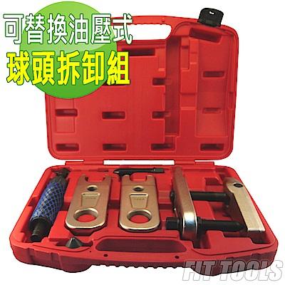 良匠工具 可替換開口手動油壓兩用式球頭拆卸組 台灣製