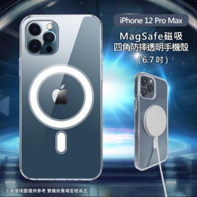iPhone12 Pro Max (6.7吋)  MagSafe磁吸四角防摔 透明手機保護殼套