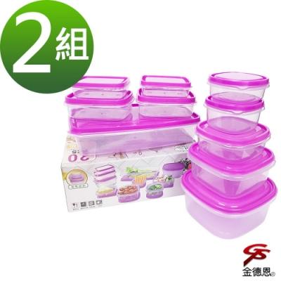金德恩 台灣製造 2組8種容量微波冷藏保鮮容器禮盒1組10入