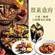 原素食府-下午茶餐券 product thumbnail 1