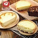 第二顆鈕釦PU mini cake系列(燒烤乳酪*2+香蕉布朗尼*1+德國烤布丁*1)