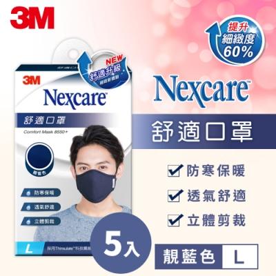 3M Nexcare 舒適口罩升級款-靛藍色(L)成人口罩 5入超值組