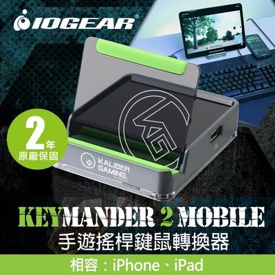 IOGEAR KeyMander 2 Mobile 手遊搖桿鍵鼠轉換器 (GE1337M)