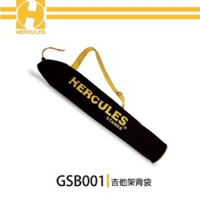HERCULES GSB001/吉他架背袋/公司貨