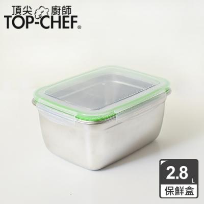 頂尖廚師 304不鏽鋼方形食物保鮮盒2.8L兩入組