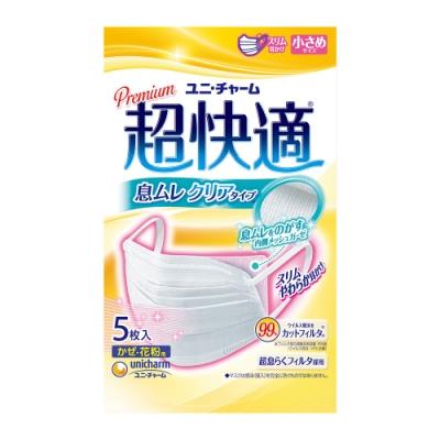 超快適 呼吸不悶熱醫用口罩-S(5入/包)