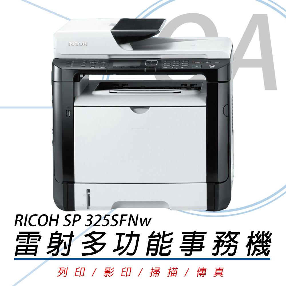理光 RICOH SP 325SFNw A4高速無線黑白雷射多功能複合機