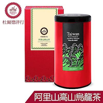 DODD 杜爾德洋行 精選 阿里山高山烏龍茶 罐裝茶葉-4兩(150g)