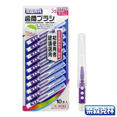 奈森克林 雙色I型牙間刷0.5mm-SSSSS (10入)
