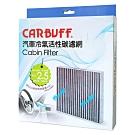 CARBUFF 汽車冷氣活性碳濾網 Hyundai Elantra (2017/3~)適用