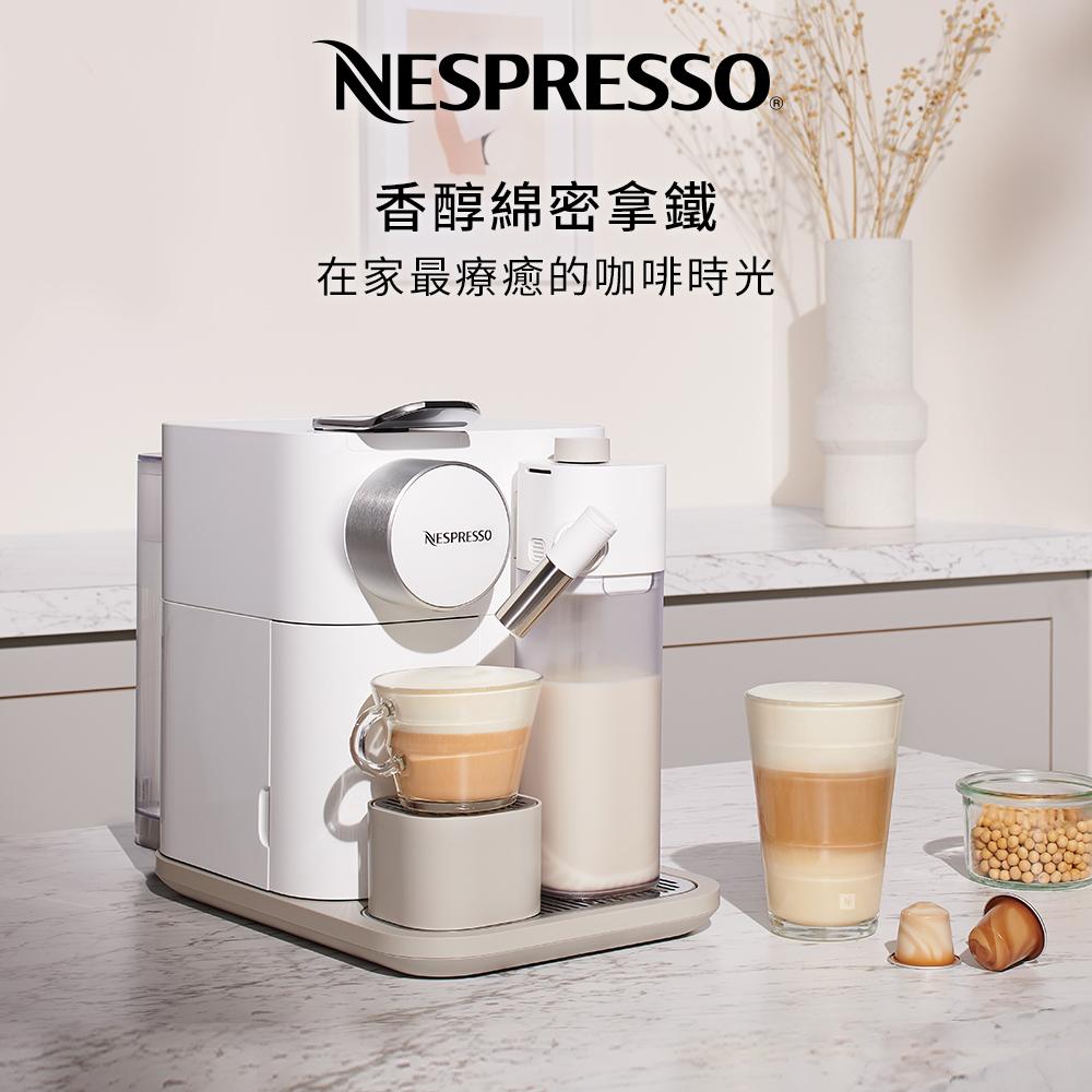Nespresso 膠囊咖啡機 Gran Lattissima 清新白