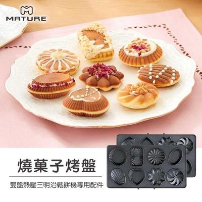 MATURE美萃 雙盤熱壓三明治機專用-燒菓子烤盤