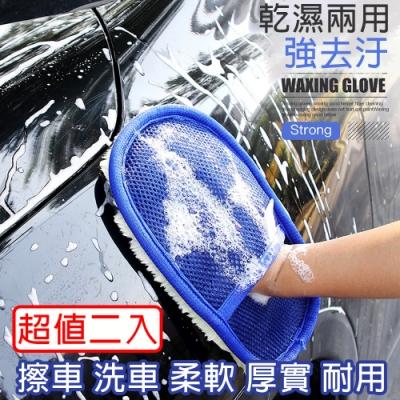【super舒馬克】好乾淨乾濕兩用羊毛絨洗車手套(超值2入)