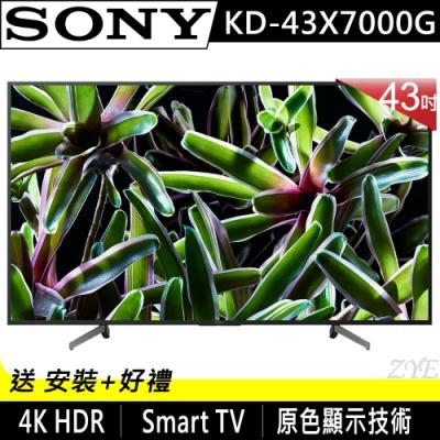 SONY索尼 43吋 4K HDR 連網液晶電視 KD-43X7000G