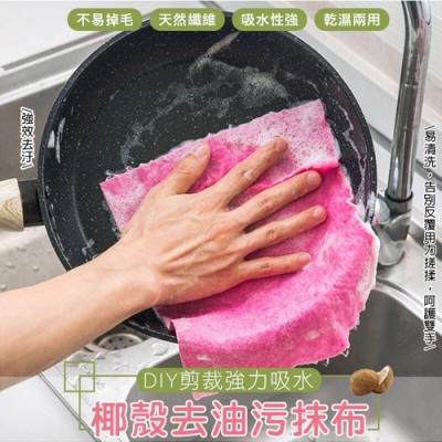 DIY可裁剪超細纖維椰殼去污吸水魔力抹布(3米)