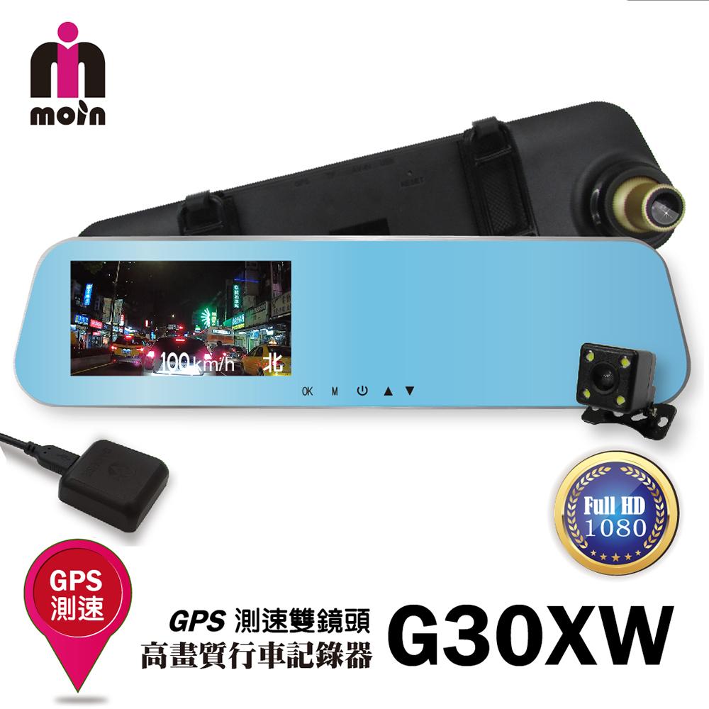 【MOIN】G30XW GPS測速170度雙鏡頭4.3吋後照鏡式行車紀錄器(贈16G記憶)