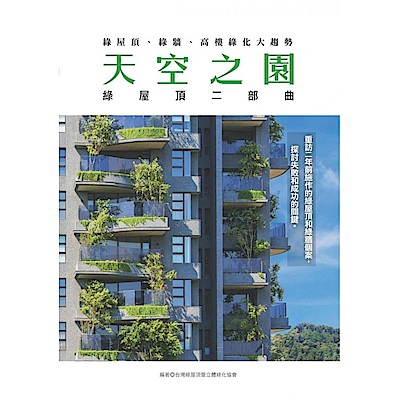 天空之園 綠屋頂二部曲:綠屋頂、綠牆、高樓綠化大趨勢