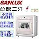 SANLUX台灣三洋 7.5KG 電子式乾衣機 SD-88U product thumbnail 1