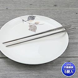 王樣316不鏽鋼筷子21cm方頭筷(5雙入)