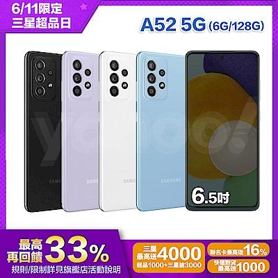 [下殺] Samsung Galaxy A52 5G (6G/128G) 6.5吋五鏡頭智慧手機