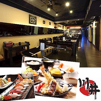 川井日本料理$580餐飲抵用券(2張)