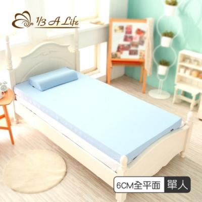 1/3 A LIFE 6cm輕便舒壓記憶床墊(單人3尺)