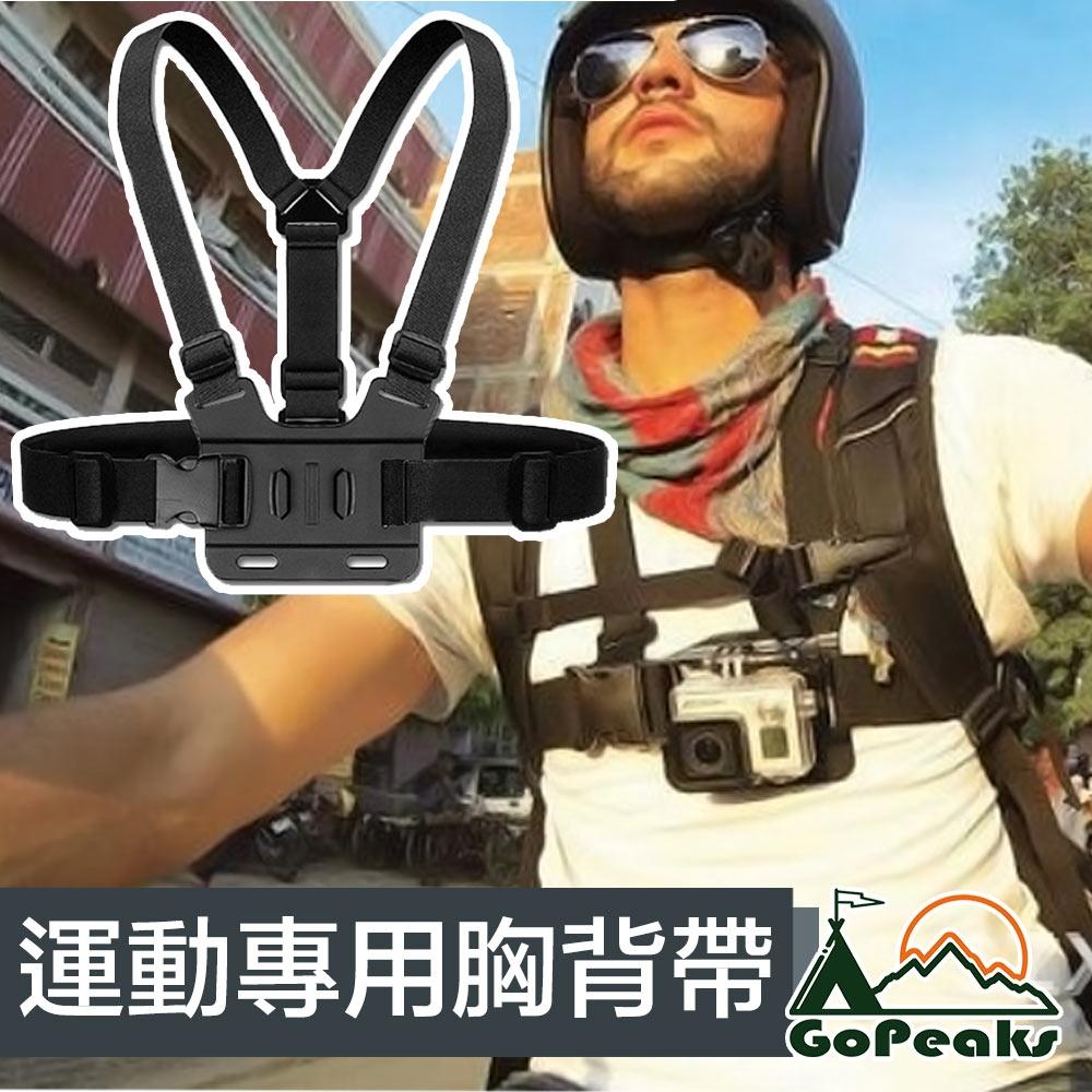 GoPeaks GoPro Hero7/8/9 運動專用 可調節 雙肩胸背帶