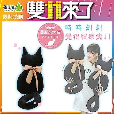 Beroso 倍麗森  日系治癒惡魔天使陪伴貓抱枕-BE-B00015-2-黑色