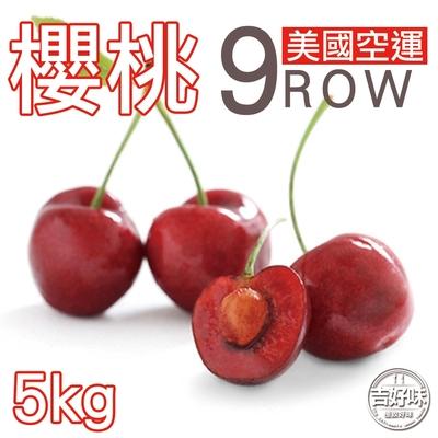 【吉好味】美國空運櫻桃9Row-G001(約5kg)