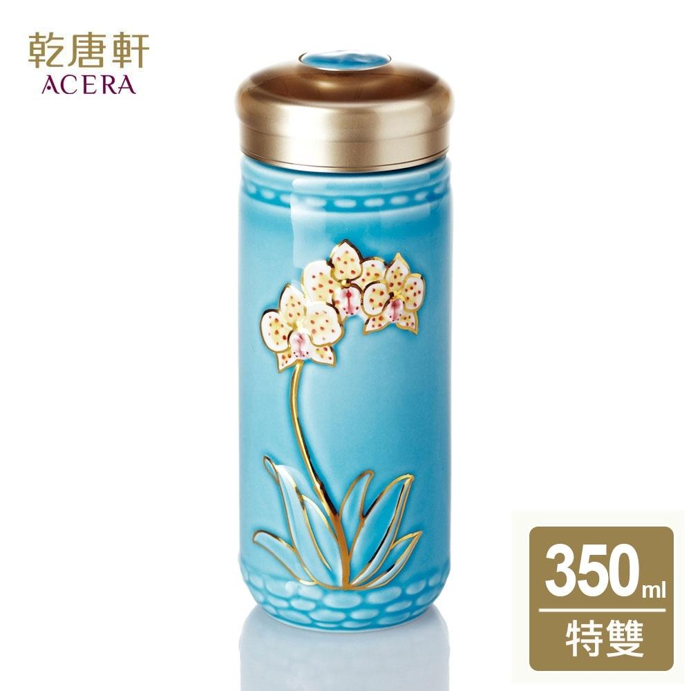 乾唐軒活瓷 蝴蝶蘭花隨身杯350ml(2色任選)