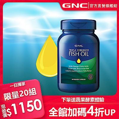已售完-加碼檔請於搜尋輸入編號6768249購買-GNC健安喜 三效魚油1500膠囊 60顆