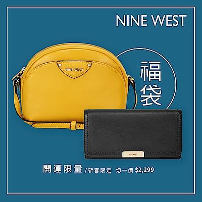 NINE WEST 新春開運福袋組合 女包+長夾(多款任選)