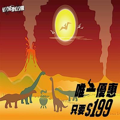 侏羅紀恐龍樂園特展-台北華山文創園區