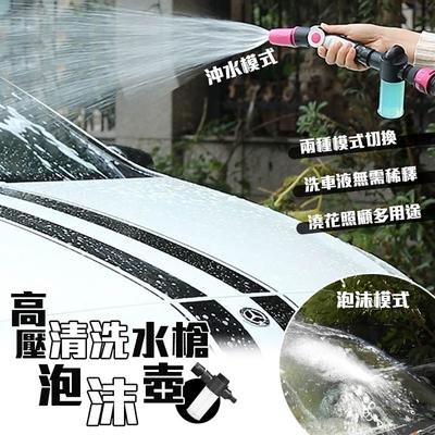 高壓清洗水槍泡沫壺(超值二入)